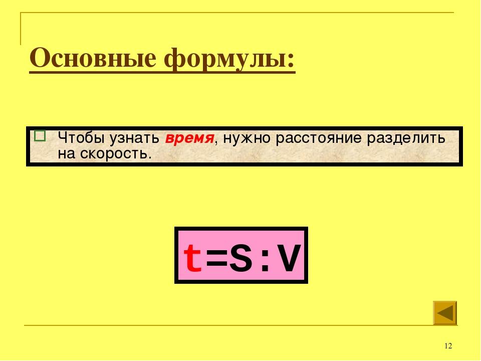 * t=S:V Чтобы узнать время, нужно расстояние разделить на скорость. Основные...