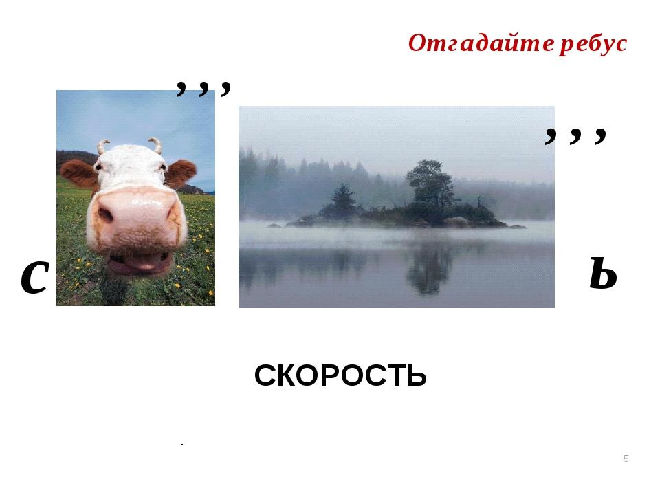 * . СКОРОСТЬ
