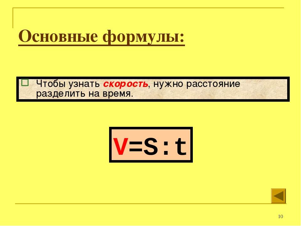 * V=S:t Чтобы узнать скорость, нужно расстояние разделить на время. Основные...