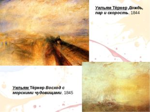 Уильям Тёрнер Дождь, пар и скорость, 1844 Уильям Тёрнер Восход с морскими чуд