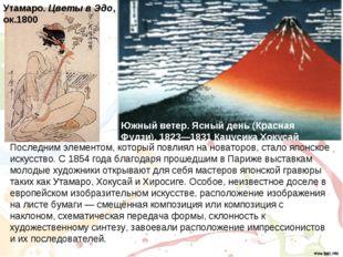 Последним элементом, который повлиял на новаторов, стало японское искусство.