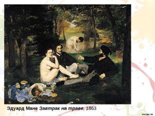Эдуард Мане Завтрак на траве, 1863