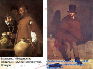 Веласкес. «Водонос из Севильи», Музей Веллингтона, Лондон «Любитель абсента»,