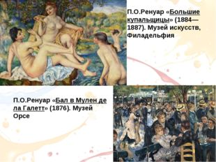 П.О.Ренуар «Большие купальщицы» (1884—1887). Музей искусств, Филадельфия П.О.