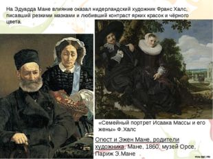 На Эдуарда Мане влияние оказал нидерландский художникФранс Халс, писавший ре