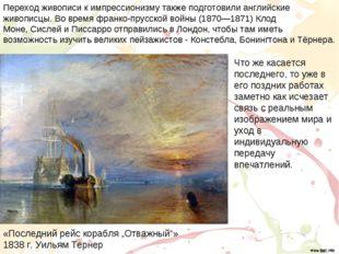 Переход живописи к импрессионизму также подготовили английские живописцы. Во