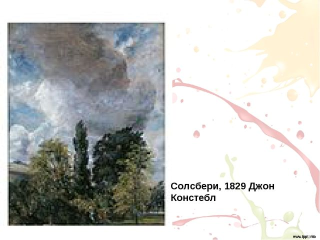 Солсбери, 1829 Джон Констебл