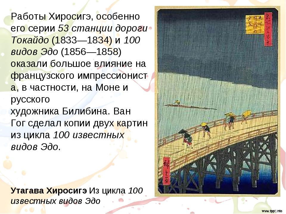 Работы Хиросигэ, особенно его серии53 станции дороги Токайдо(1833—1834) и1...