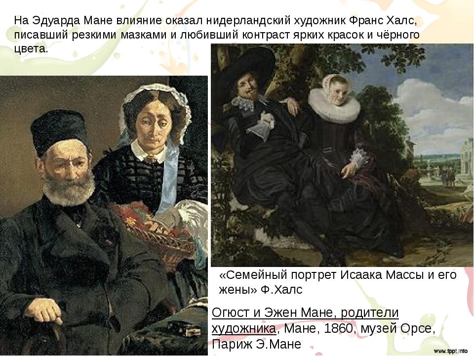 На Эдуарда Мане влияние оказал нидерландский художникФранс Халс, писавший ре...