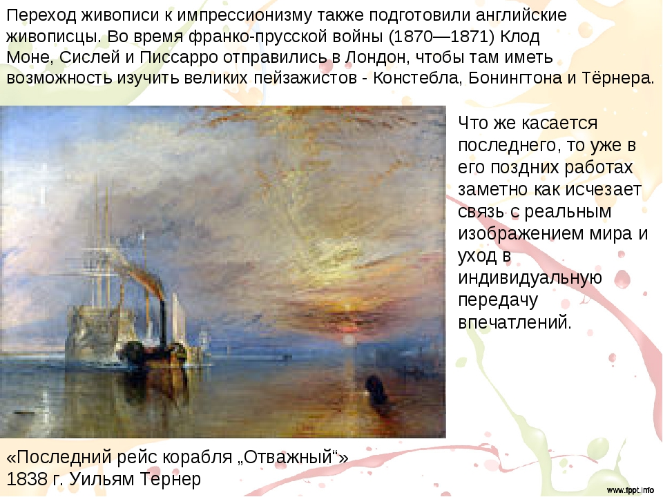 Переход живописи к импрессионизму также подготовили английские живописцы. Во...