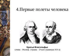 4.Первые полеты человека Братья Монгольфье: слева - Жозеф, справа - Этьен (гр