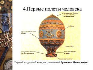 4.Первые полеты человека Первый воздушный шар, изготовленный братьями Монголь