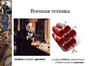Военная техника Альфред Нобель запатентовал изобретенный им динамит. Нобель и