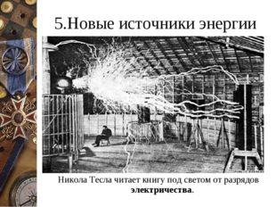5.Новые источники энергии Никола Тесла читает книгу под светом от разрядов эл