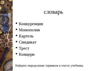 словарь Конкуренция Монополия Картель Синдикат Трест Концерн Найдите определе