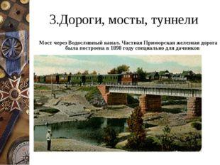 3.Дороги, мосты, туннели Мост через Водосливный канал. Частная Приморская жел