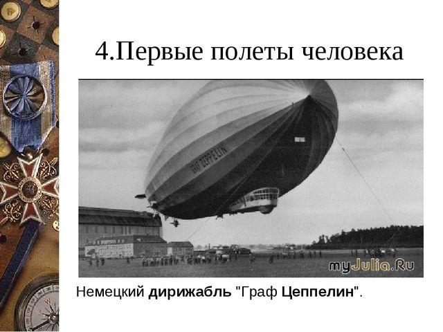 """4.Первые полеты человека Немецкий дирижабль """"Граф Цеппелин""""."""