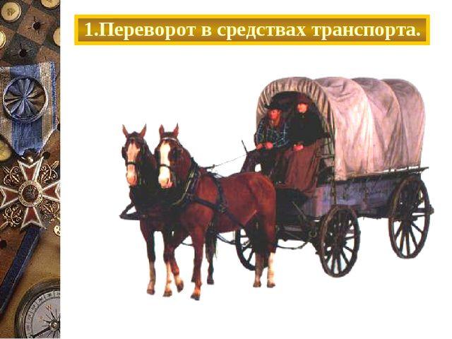 1.Переворот в средствах транспорта. Фургон переселенцев.