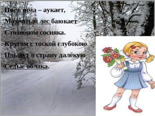 Поёт зима – аукает, Мохнатый лес баюкает Стозвоном сосняка. Кругом с тоской г