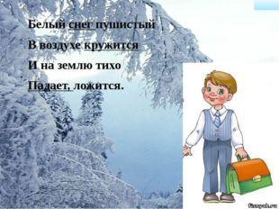 Белый снег пушистый В воздухе кружится И на землю тихо Падает, ложится.