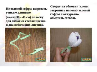 Из зеленой гофры вырезать тонкую длинную (около 30 - 40 см) полоску для обмот