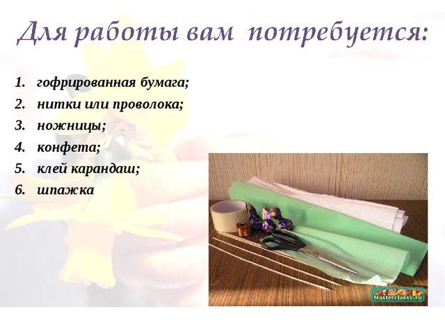 1. гофрированная бумага; 2. нитки или проволока; 3. ножницы; 4. конфета; 5. к...