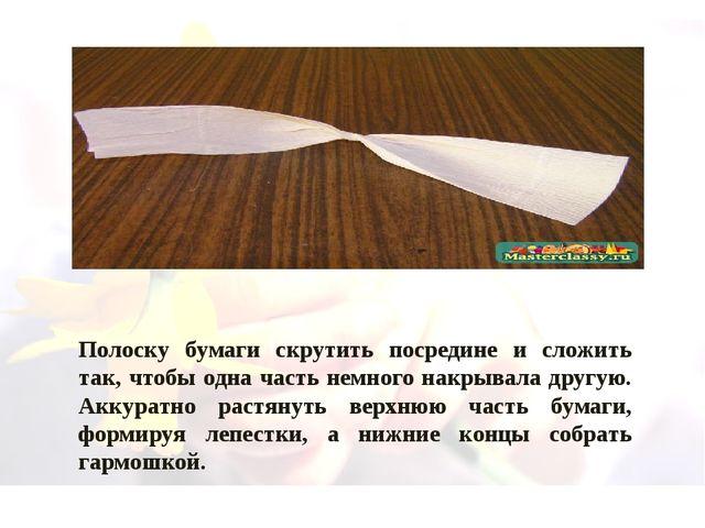 Полоску бумаги скрутить посредине и сложить так, чтобы одна часть немного нак...