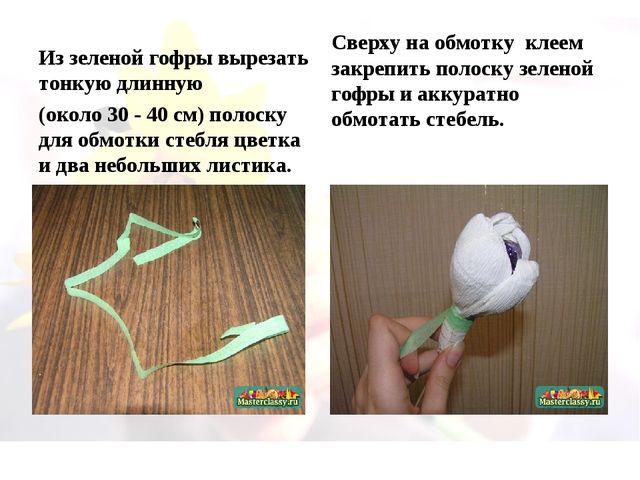 Из зеленой гофры вырезать тонкую длинную (около 30 - 40 см) полоску для обмот...