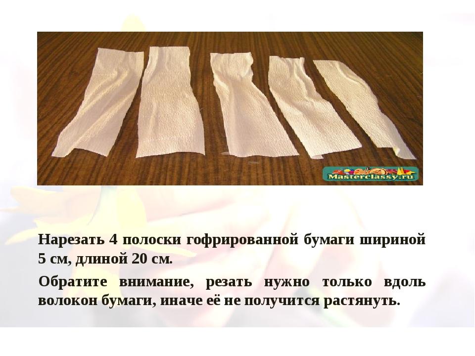 Нарезать 4 полоски гофрированной бумаги шириной 5 см, длиной 20 см. Обратите...