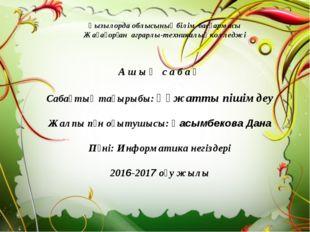 Қызылорда облысының білім басқармасы Жаңақорған аграрлы-техникалық колледжі А