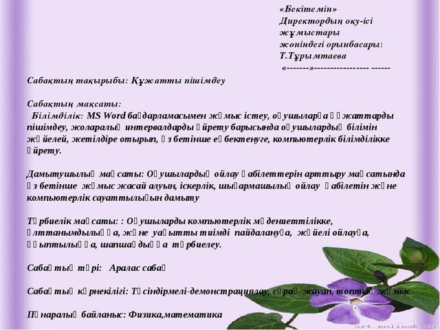 «Бекітемін» Директордың оқу-ісі жұмыстары жөніндегі орынбасары: Т.Тұрымтаева...