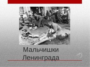 Мальчишки Ленинграда