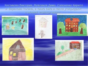 Костикова Виктория, Жевлаков Дима, Сапоненко Кирилл и Баранова Полина, а такж