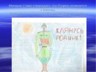 Минаков Слава утверждает, что Родина начинается с клятвы, которую в юности ты