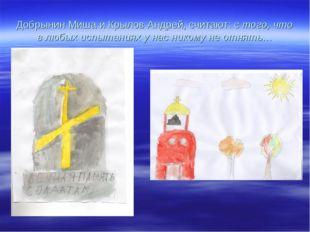 Добрынин Миша и Крылов Андрей, считают: с того, что в любых испытаниях у нас