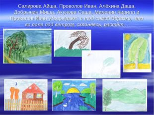 Салирова Айша, Проволов Иван, Алёхина Даша, Добрынин Миша, Ахунова Саша, Миле