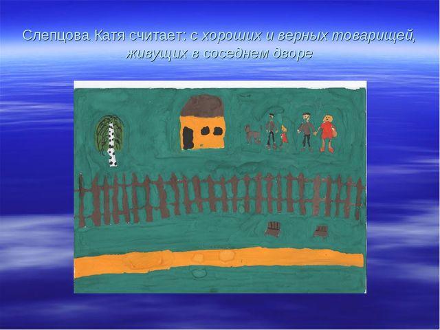 Слепцова Катя считает: с хороших и верных товарищей, живущих в соседнем дворе