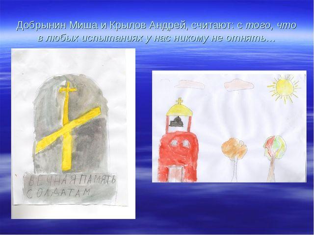 Добрынин Миша и Крылов Андрей, считают: с того, что в любых испытаниях у нас...