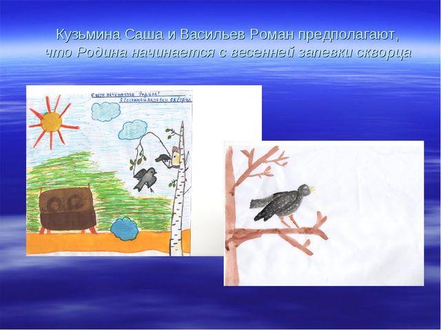 Кузьмина Саша и Васильев Роман предполагают, что Родина начинается с весенней...
