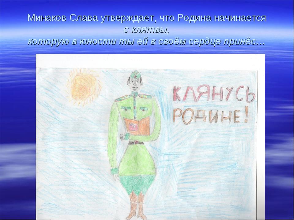 Минаков Слава утверждает, что Родина начинается с клятвы, которую в юности ты...