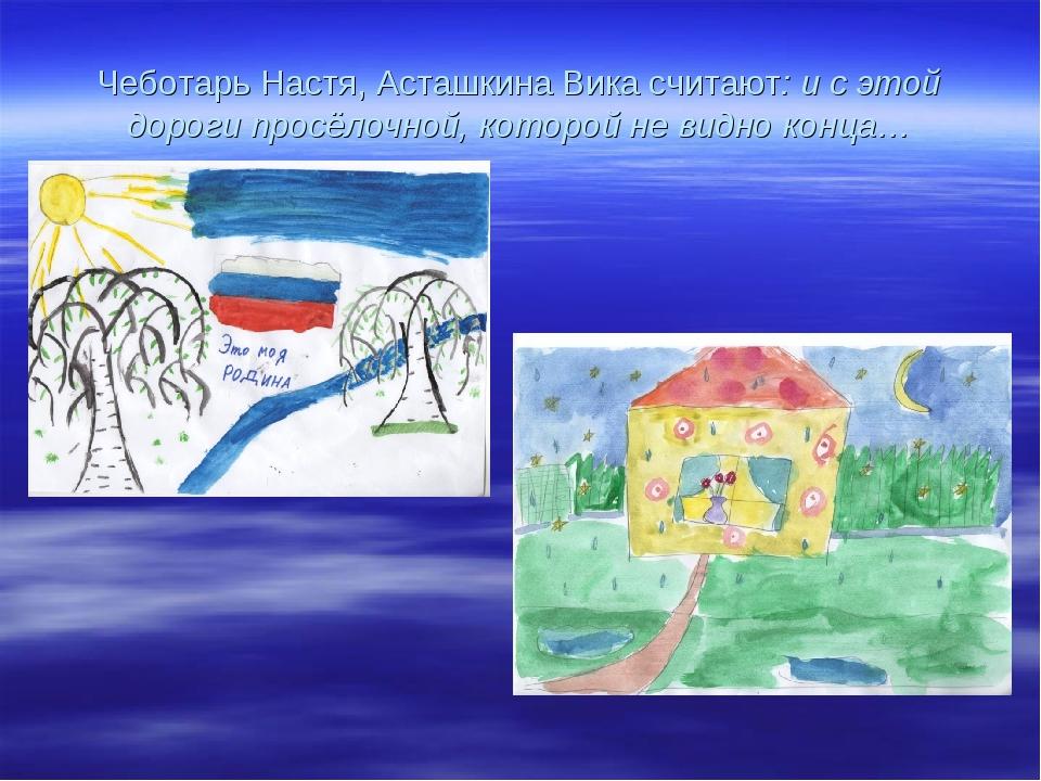 Чеботарь Настя, Асташкина Вика считают: и с этой дороги просёлочной, которой...