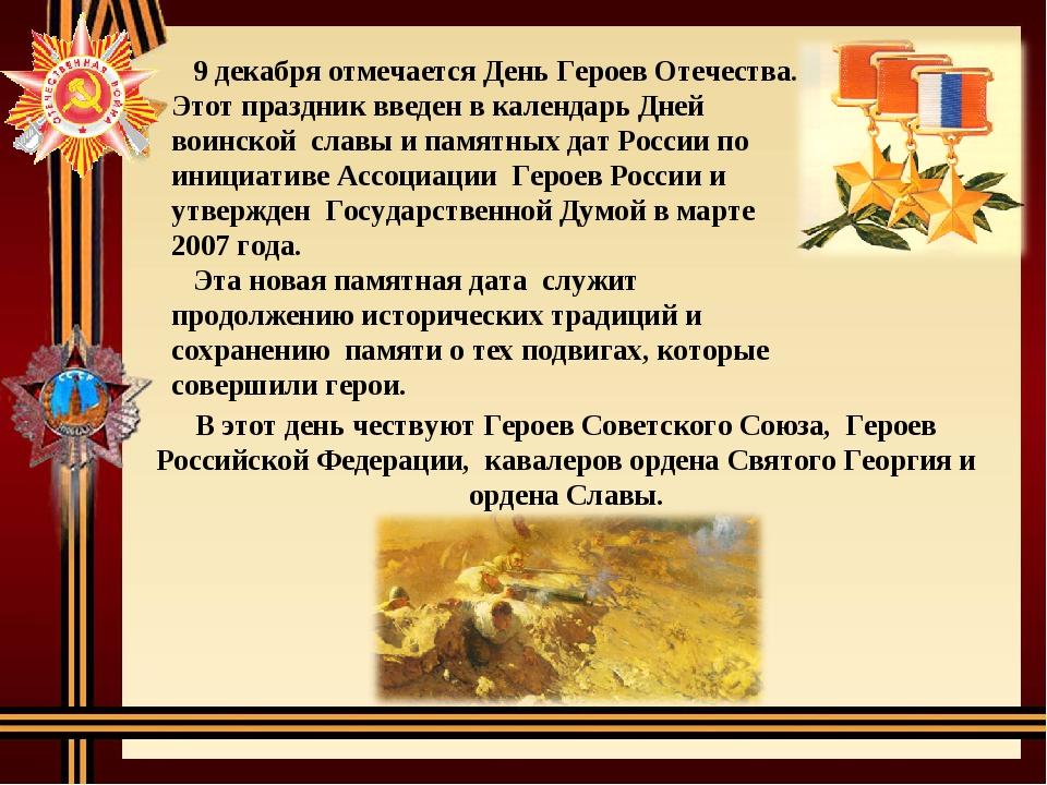 Герои отечества картинки для презентации, открытки день рождения