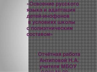 «Освоение русского языка и адаптация детей-инофонов в условиях школы с полиэт