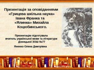 Презентація за оповіданнями «Грицева шкільна наука» Івана Франка та «Ялинка»