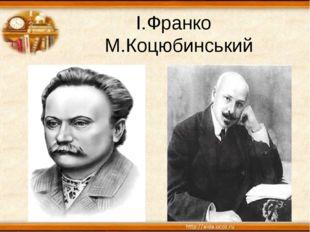 І.Франко М.Коцюбинський
