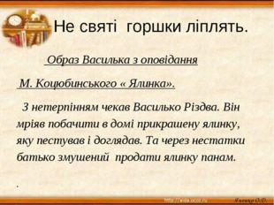 Не святі горшки ліплять. Образ Василька з оповідання М. Коцюбинського « Ялин