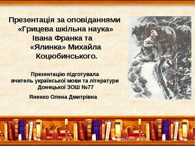 Презентація за оповіданнями «Грицева шкільна наука» Івана Франка та «Ялинка»...