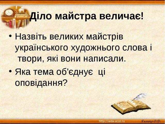 Діло майстра величає! Назвіть великих майстрів українського художнього слова...