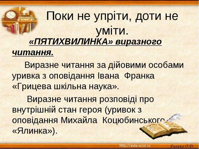 Поки не упріти, доти не уміти. «ПЯТИХВИЛИНКА» виразного читання. Виразне чита...