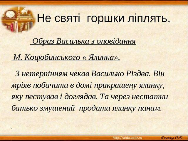 Не святі горшки ліплять. Образ Василька з оповідання М. Коцюбинського « Ялин...